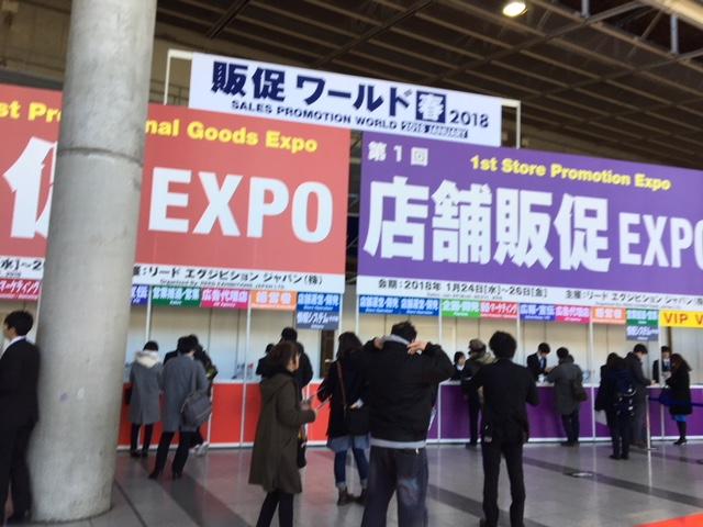 店舗販促EXPO in東京
